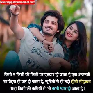 love karne ki shayari image