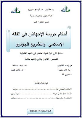 مذكرة ماستر: أحكام جريمة الإجهاض في الفقه الإسلامي والتشريع الجزائري PDF