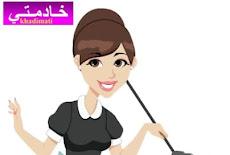 مكاتب خدم مؤقت شهري يومي / أرقام خادمات مؤقتات بالكويت