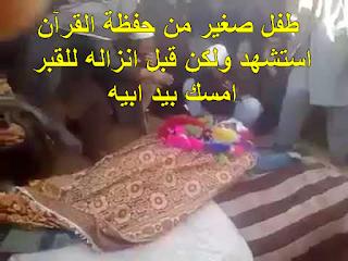 حدثت معجزة في أفغانستان طفل صغير من حفظة القرآن استشهد بسبب القصف ولكن قبل انزاله للقبر امسك بيد والده