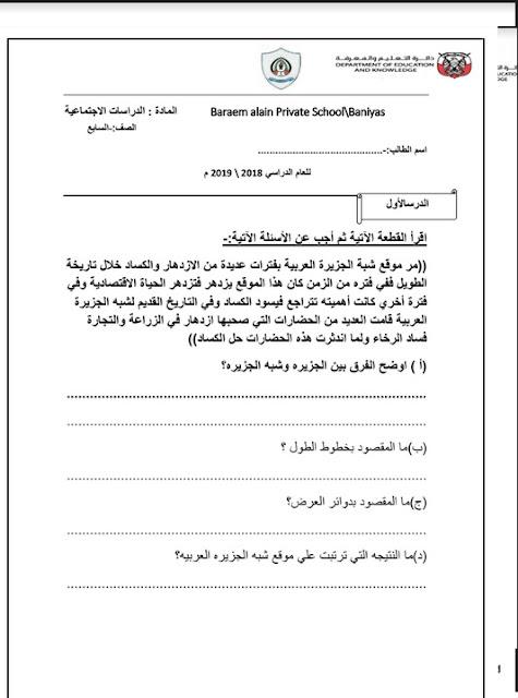 اوراق عمل مراجعة في الدراسات الاجتماعية للصف السابع