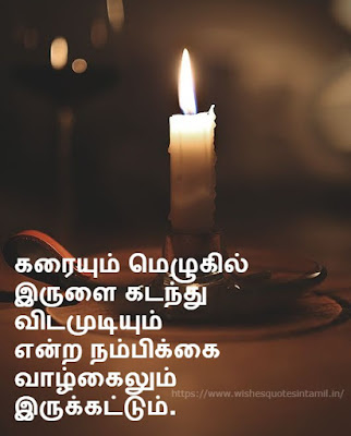 Quotes In Tamil