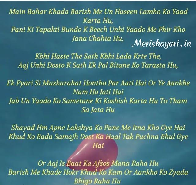 Main Bahar Khada Barish Me Un Haseen Lamho Ko Yaad Karta Hu -  Sad Shayari