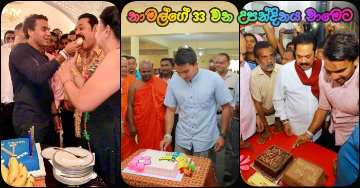 https://www.gossiplankanews.com/2019/04/33-namal-birthday-celebration.html