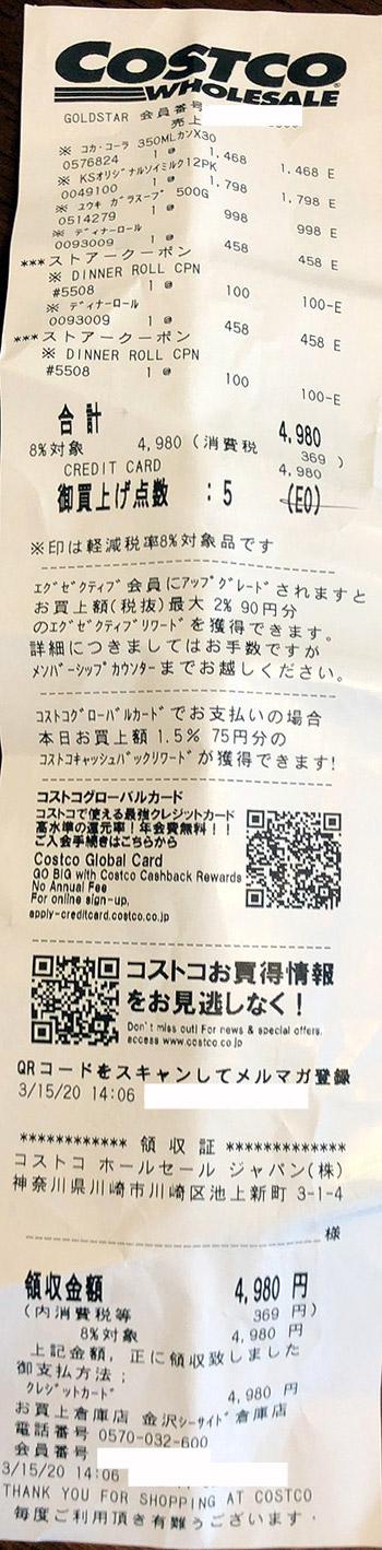コストコホールセール 金沢シーサイド倉庫店 2020/3/15のレシート