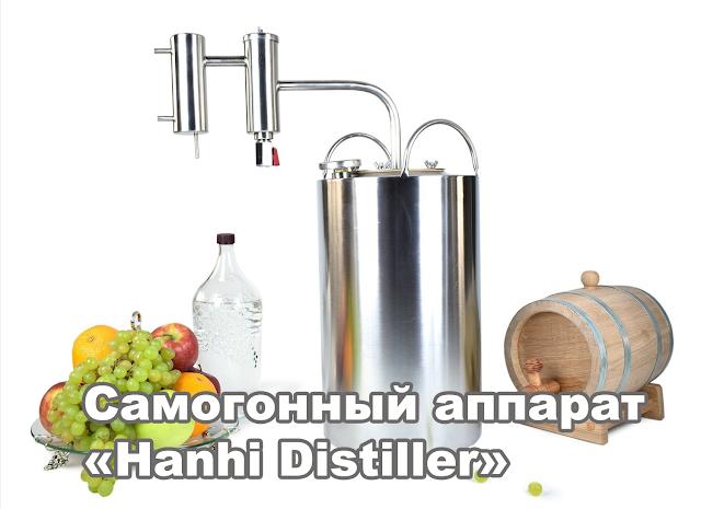 Самогонный аппарат «Hanhi Distiller»