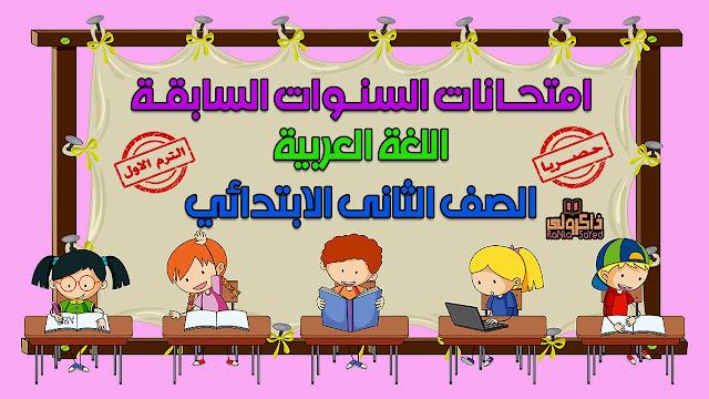 حصريا امتحانات السنوات السابقة في اللغة العربية للصف الثاني الابتدائي الترم الاول