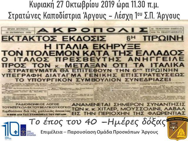 Ομάδα των Προσκόπων Άργους ξεφυλλίζει τις σελίδες του έπους του 1940