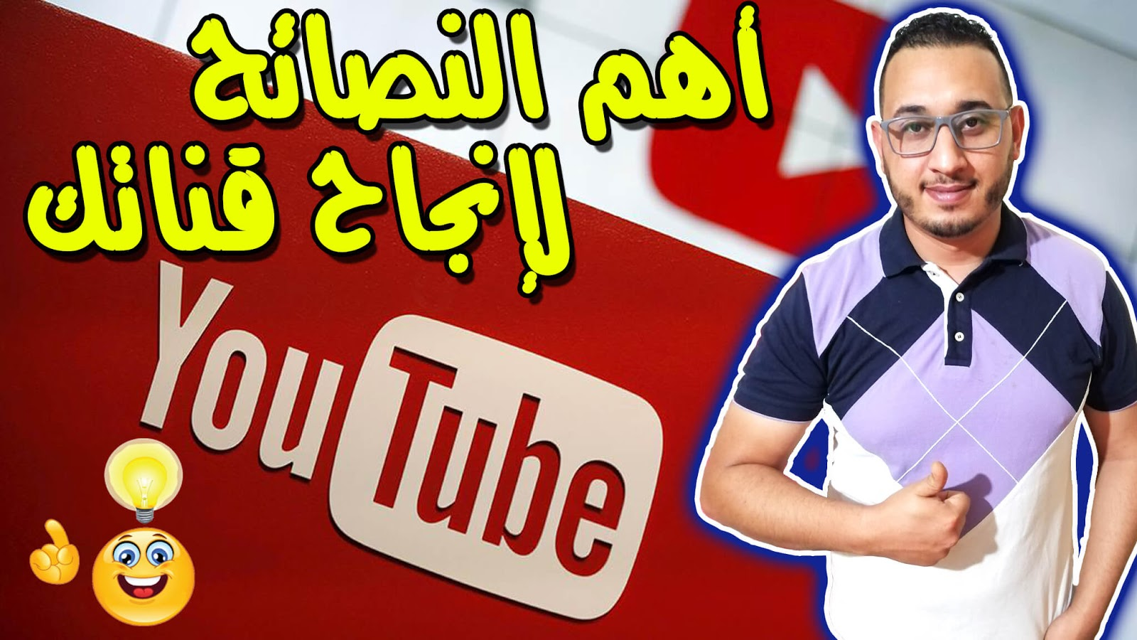 أهم النصائح لإنشاء قناة يوتوب ناجحة بالطريقة الصحيحة
