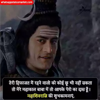 MahaShivratri shayari image Download