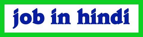 बेस्ट नौकरी नॉलेज टॉप जॉब इन हिन्दी ज्ञान। job in hindi