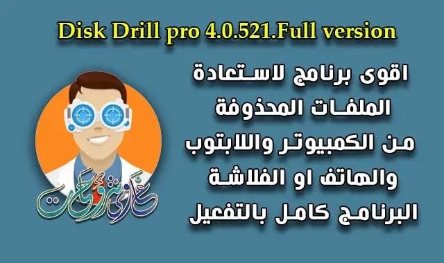 تحميل وتفعيل Disk Drill Pro 4.0.521 افضل واقوى برنامج لاستعادة المحذوفات.