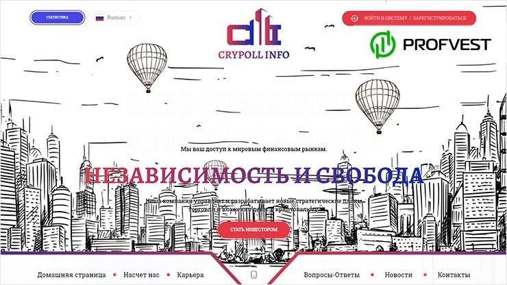 CrypollInfo обзор и отзывы HYIP-проекта