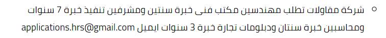 Al-ahram jobs 20-3-2020 wazufny.com