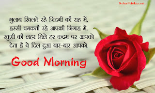 Hindi Good Morning Image for Whatsapp