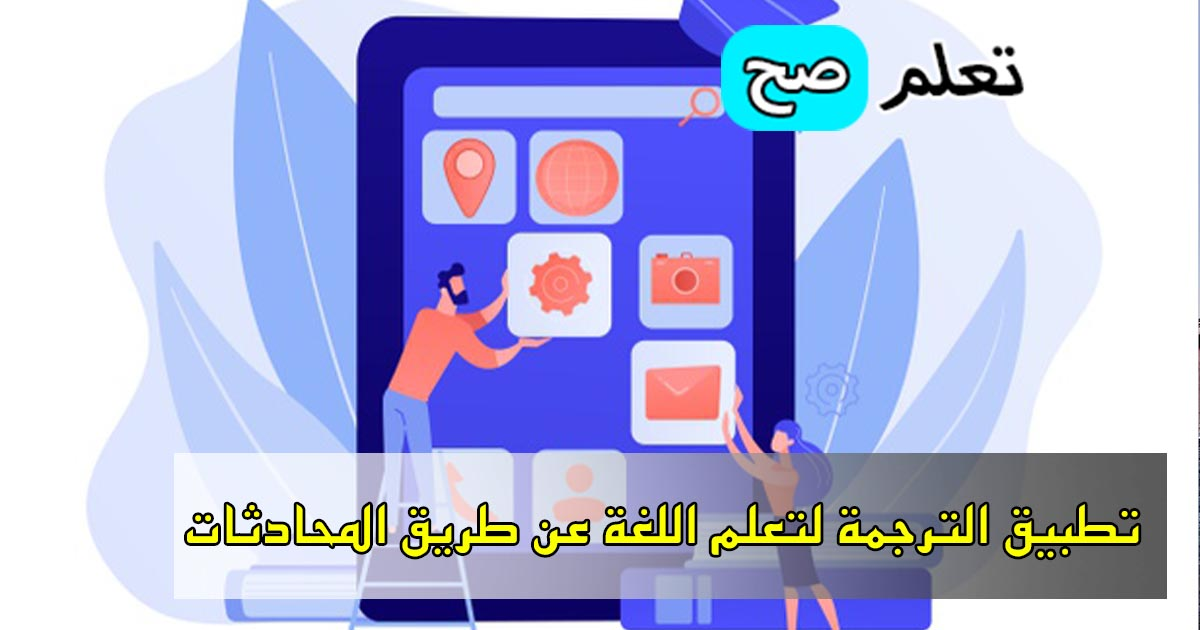تطبيق الترجمة الذي يجب أن يكون في هاتف كل من يتعلم اللغة