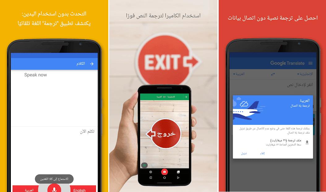 تطبيق ترجمة جوجل للترجمة للغات المختلفة