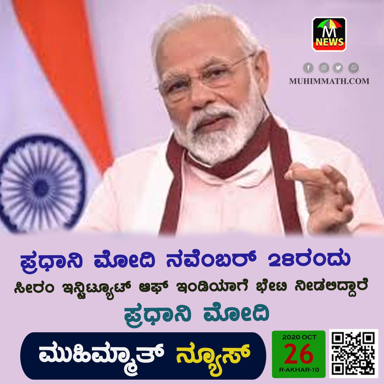 ಪ್ರಧಾನಿ ಮೋದಿ ನವೆಂಬರ್ 28ರಂದು ಸೀರಂ ಇನ್ಸ್ಟಿಟ್ಯೂಟ್ ಆಫ್ ಇಂಡಿಯಾಗೆ ಭೇಟಿ ನೀಡಲಿದ್ದಾರೆ ಪ್ರಧಾನಿ ಮೋದಿ