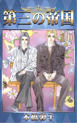 [Manga] 第三の帝国 第01-10巻 [Daisan no Teikoku v01-10] Raw Download