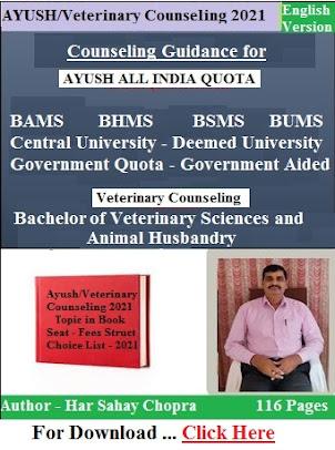 Veterinary & Ayush Book 2021 (English)