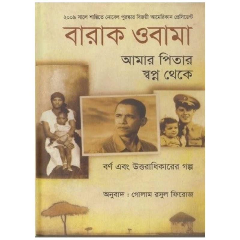 আমার পিতার স্বপ্ন থেকে বারাক ওবামা pdf Download