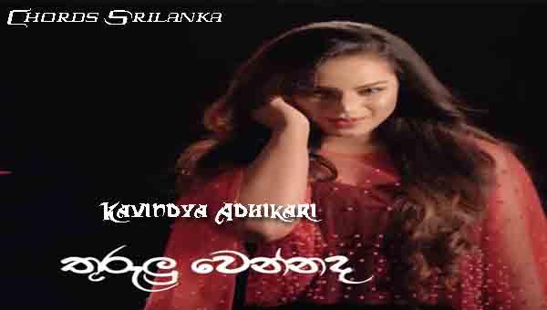 Thurulu Wennada Chords, Kavindya Adhikari Songs, Thurulu Wennada Song Chords, Kavindya Adhikari Songs Chords, Sinhala Songs Chords,