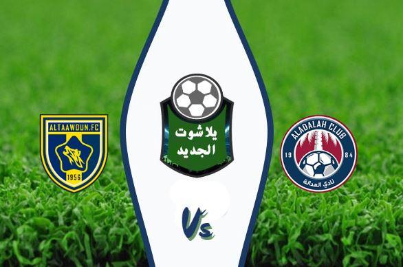 نتيجة مباراة التعاون والعدالة اليوم الجمعة 14-02-2020 الدوري السعودي