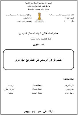 مذكرة ماستر: أحكام الرهن الرسمي في التشريع الجزائري PDF