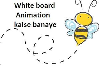 white board animation kaise banate hai