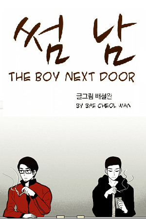 The Boy Next Door (Bae Cheol Wan) Manga