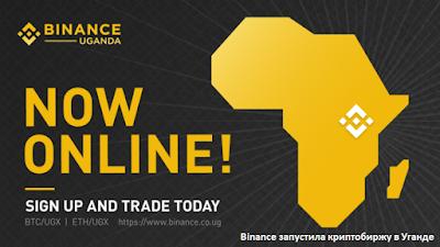 Binance запустила криптобиржу в Уганде