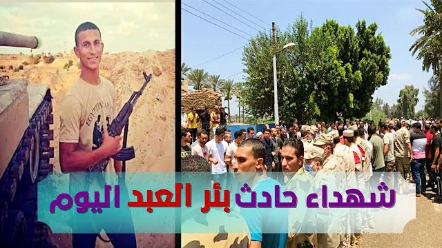 حادث بير العبد - احباط هجوم ارهابي فى سيناء