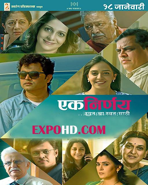 Ek Nirnay Swatahacha Swatasathi 2019 Download Full Movie HD 1080p | 720p