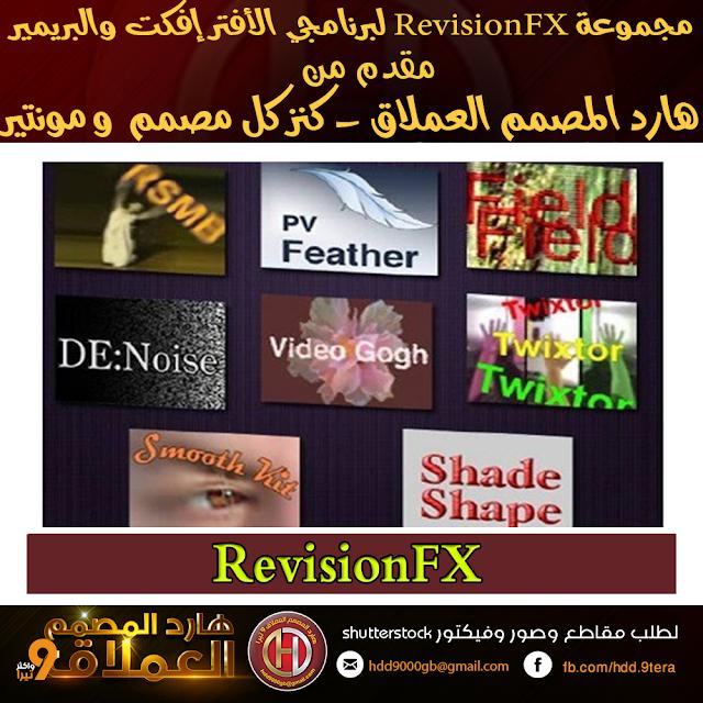 13 plugin  من مجموعة RevisionFX للأفترإفكت والبريمير