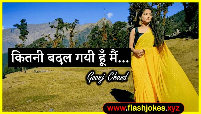 Kitni Badal Gayi Hun Main | Goonj Chand | Poetry