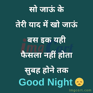 Girlfriend Good Night Image In Hindi Download