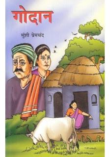 godaan munshi premchand,best hindi novels, hindi upnyas list