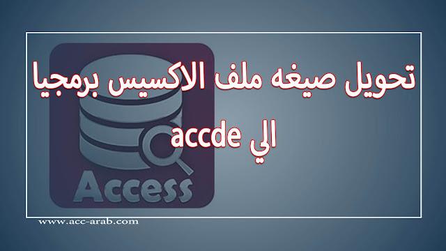 تحويل صيغه ملف الاكسيس برمجيا من   accdb الي accde,حمايه الاكسيس,برنامج مفتوح المصدر, نموذج الحمايه الشامله,نموذج قلعه الحمايه