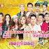 [Album] Sunday CD Vol 276 | Khmer New Year 2020