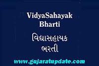 Vidhyasahayak Bharti 2021