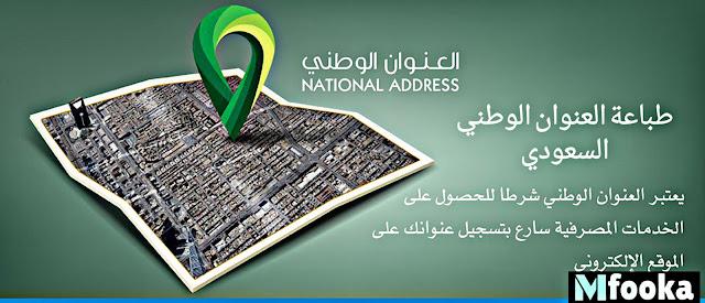طباعة العنوان الوطني للأفراد