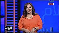 برنامج كلام تانى 27-1-2017 رشا نبيل و سهرة فنية مع أطفال كورال مصر