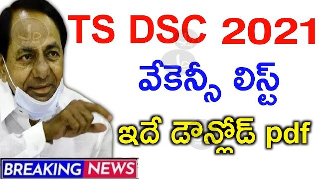 TS DSC Vacancies List 2021-22 | TS DSC Teacher vacancies List Pdf Download | TS Teacher vacancies for DSC 2021