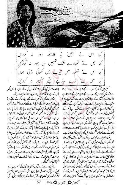 Free download Band honton ki baat novel by Rashida Riffat pdf