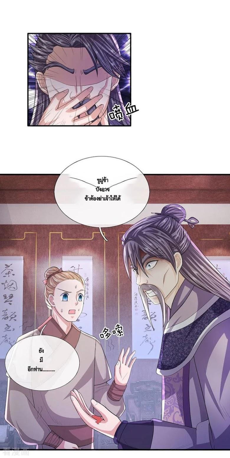 Shula Sword - หน้า 7