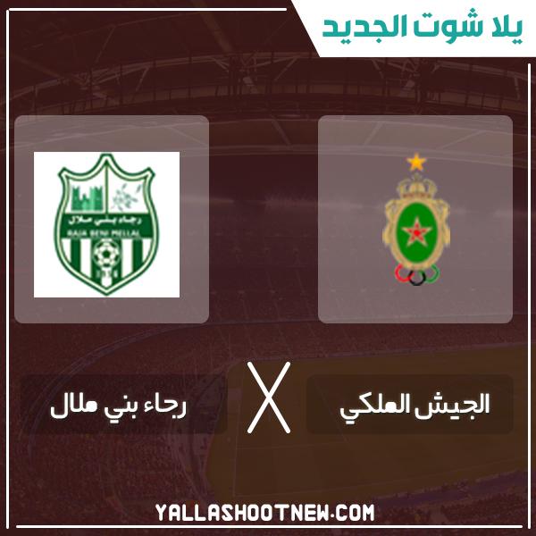 مشاهدة مباراة الجيش الملكي ورجاء بني ملال بث مباشر اليوم 18-1-2020 في الدوري المغربي