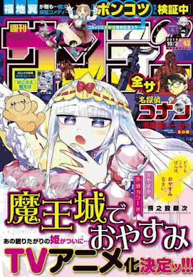 Manga Sleepy Princess in the Demon Castle Mendapat Adaptasi Anime
