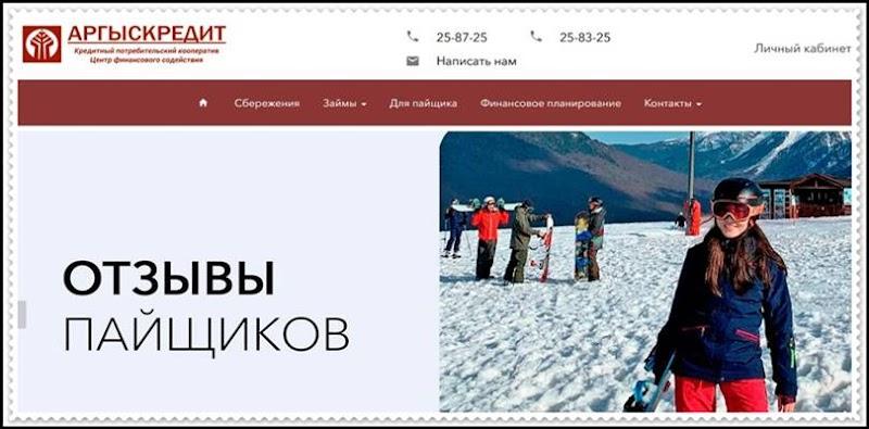 Мошеннический сайт argyskredit.ru – Отзывы, развод, платит или лохотрон? Мошенники КПК «Аргыскредит»