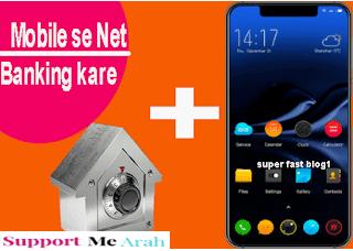 mobile se net banking kaise kare