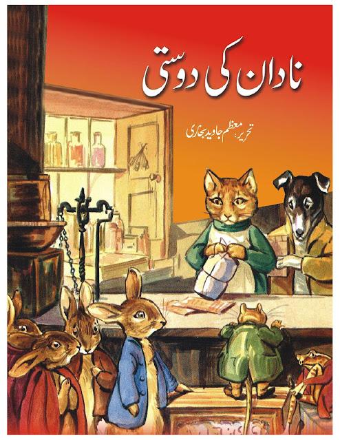 Urdu-kahani-for-children-Nadaan-ki-Dosti